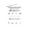 【monoka】現金でキャッシュバックされるお買い物サイトレビュー