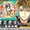 イケメン戦国◆時をかける恋ー新たなる出逢いー 8.豊臣秀吉 &総括