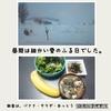 2018年2月20日(火)【目指せ!五輪&Jukendo junkyの巻】