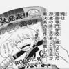 週刊マンガ感想2020年20号(5/16-5/22)