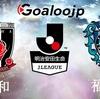 J1リーグ第20節 ‐ 浦和レッズ VS アビスパ福岡 の予想について