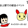 つながる献血キャンペーン「谷上駅でデジャブ」【4コマ漫画】