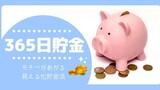 【365日貯金】小銭が貯まる!使えるオススメ無料アプリもご紹介