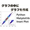 【Matplotlib】グラフの中にグラフを作成 (Inset Plot in Matplotlib)
