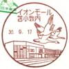 【風景印】イオンモール苫小牧内郵便局