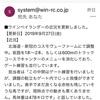 ウインベイランダー 近況 2019/10/3