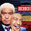 【Amazonプライムビデオ】松本人志のドキュメンタルをみて、『笑い』の最前線はテレビじゃなくネットだと思った話
