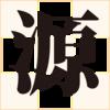 いざ明朝体へ!オープンライセンスフォント・源ノ明朝