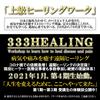 【まとめ】病気や痛みを癒すヒーラー職にご興味がある方のための補足記事