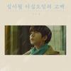 【歌詞訳】Jung Seunghwan(チョン スンファン) / 十二月二十五日の告白(My christmas wish)