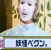 モヤさま2(中野)、福田アナの顔面ペクチングミの仕上がりは、本人も驚きのペクン!