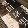 片山 修 著『豊田章男』:世界に冠たるトヨタの社長の今・・・MaaS、変革の時代の社長像