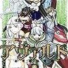 光永康則「アヴァルト」第4巻発売! 繋がっていくゲーム世界の謎