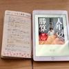 Kindle読書。前田裕二さん著書「人生の勝算」を読みました。