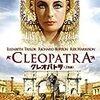 『クレオパトラ』(1963)