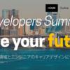 【各領域の第一人者はどんな未来を描いているのか?】IT業界に就職したい学生にとってde:code 前夜祭 は魅力的なイベントだと思う。