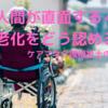 社会人が必ず通る4つの老化。生理的、心理的、社会的、文化的な老化