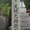 吉野の旅⑥(天河神社)