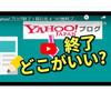 Yahoo!ブログ終了!移行先4つの無料ブログを比較→オススメはてなブログ