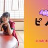 11/28渋谷ロフト9「tipToe.椋本真叶と日野あみのピノムック放送部 LAST REC」お手伝いします。