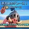 【クラロワ】漂流島ホグレース!!【8/27】