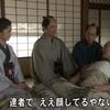 第8週「京都、最後の贈り物」
