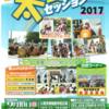 いるま太鼓セッション2017紹介