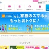 月1万円も安い! スマホ&タブレットの2台持ちが得になる、格安SIMのおすすめシェアプランは?(日経トレンディネット)