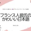 フランス人彼氏の可愛い日本語