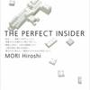 【読書メモ】すべてがfになる THE PERFECT INSIDER 森博嗣