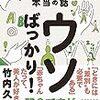 No. 645 ウソばっかり! 人間と遺伝子の本当の話 / 竹内久美子 著 を読みました。