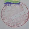 【国内旅行系】 期間限定の風景入日付印(郵便の消印)をたのしむ (鉄道編)