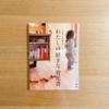 『子育てはつらいこともあるし、面倒くさくもなる』毛利子来先生のインタビューが心に響いた話。