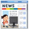ドイツ語でニュースサイト読むならやっぱDWですよね?