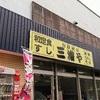 【苫小牧・ランチ】「旬鮮厨房 三浦や」の海鮮丼は安くて凄い!