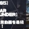 【初見動画】PS5【War Thunder】を遊んでみての評価と感想!