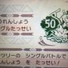 【ポケモンサンムーン】 バトルツリー スーパーシングル 50連勝 使用パーティ
