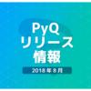 PyQ2018年8月リリース情報:「数学とアルゴリズム」コース、WebフレームワークFlaskと機械学習を組み合わせたリコメンドアプリの作成などが追加されました。