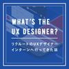 リクルートのUXデザイナーインターンへ行ってきた話