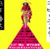 迷子のコピーライター in 京都 9月9日9つの質問:参加メモ