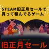 Steam旧正月セールで買って積んでるゲーム