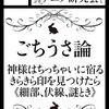【2日目 西め34a】コミケの告知!!『ごちうさ6巻を読む(前半)』、ごちうさ論、ほか既刊アリマス!!