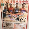 第65回全日本実業団対抗陸上競技選手権大会を観戦してきました。