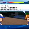 【選手作成】サクスペ「強化あかつき高校 投手作成⑤」