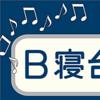 鉄道オルゴール増幅器 リリース中!!