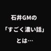 【浅村栄斗】選手が【楽天入り】を決めました。決め手になった石井GMとの【すごく濃い話】について考えてみました。
