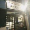 ラーメン 白黒 / 札幌市中央区南6条西9丁目