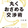代表弁護士三谷淳のデビュー作「丸くおさめる交渉術」が書店に並びました!