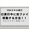 【VBA】マクロ実行中に別のファイルに移動する方法!演習つき!