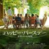 映画『ハッピー・バースデー 家族のいる時間』を観る